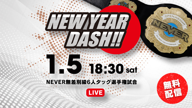 NEW YEAR DASH!!2019